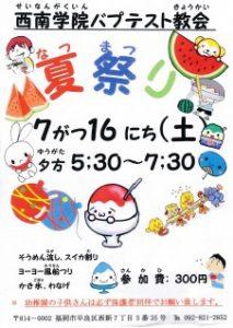 2016夏祭り
