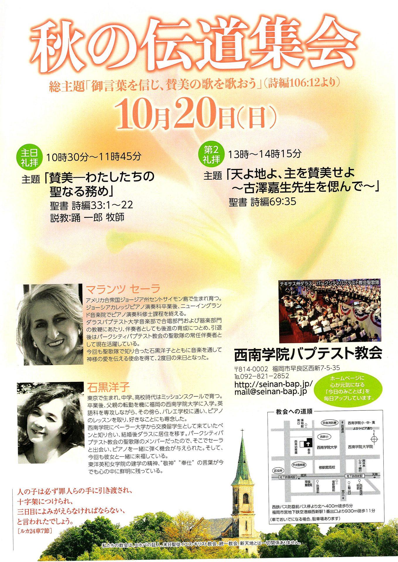 秋の伝道集会